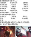 復仇者聯盟3哪些英雄死了 復仇者聯盟3哪些人死了